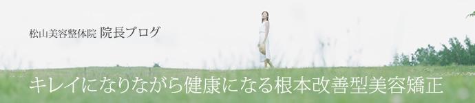 松山美容整体院 院長ブログ