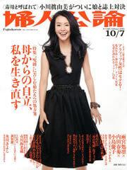 婦人公論 10月7日号